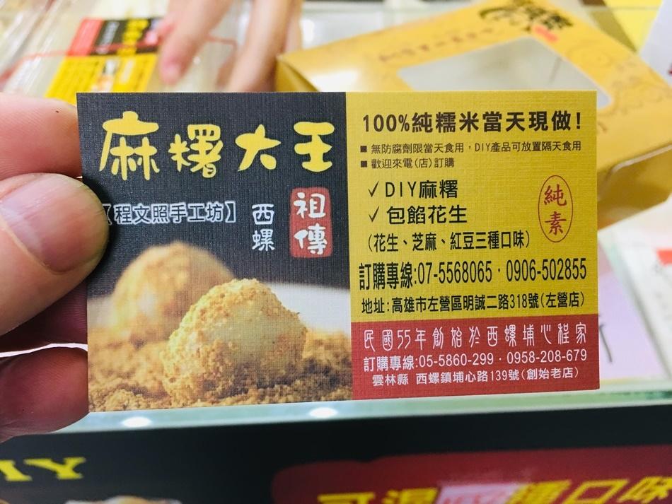 高雄美食-西螺麻糬大王創始店值得開車吃麻糬花生粉口味不錯吃