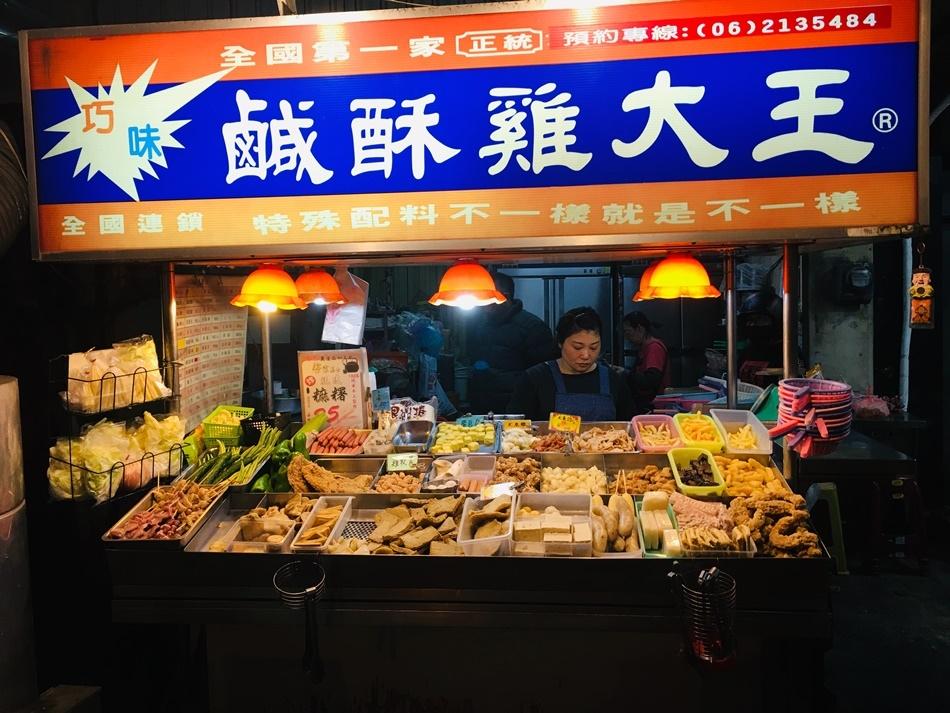 台南美食-值得推薦的鹹酥雞台南大同路巧味,吃了好快20年了