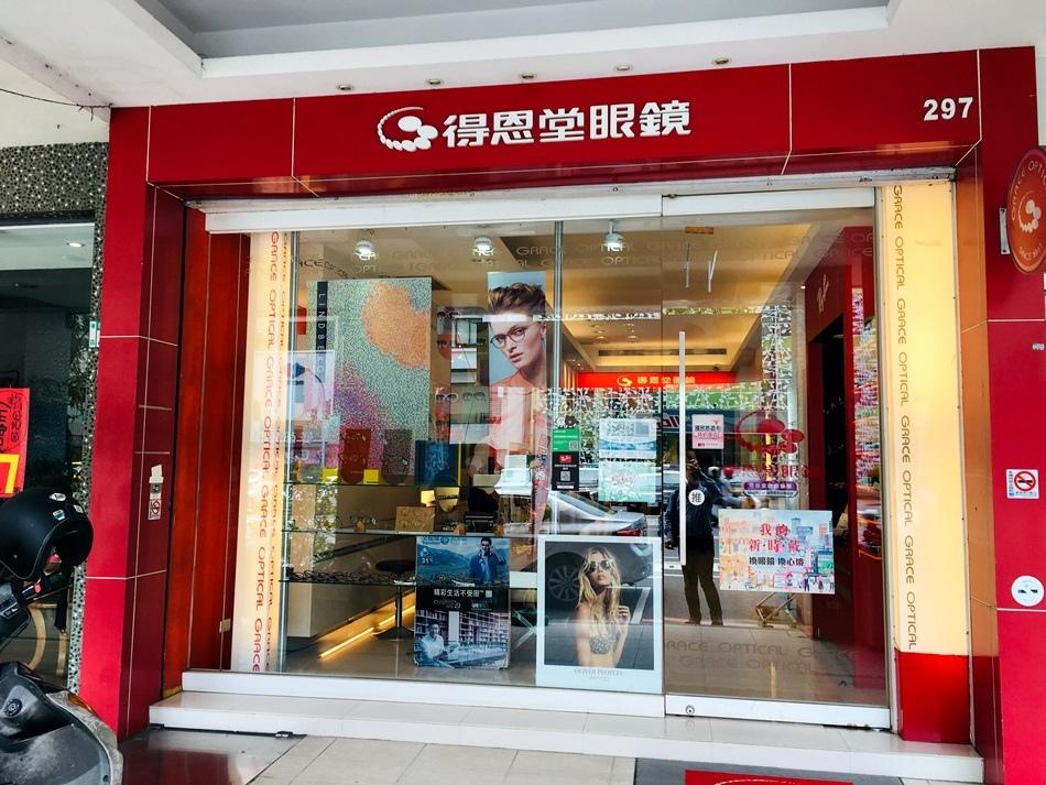 台南驗光推薦-台南眼鏡得恩堂百年傳承,驗光師經驗超豐富,鏡框品牌多樣、配鏡過程親切無壓力驗光服務專業的優質好店