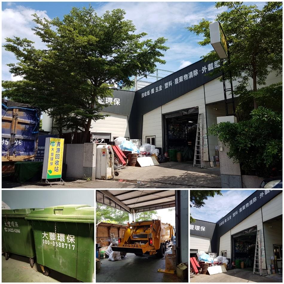 台中資源回收場大豐環保 讓垃圾變現金垃圾清運回收車輛合約指定廠商,回收各類汽機車?台灣環保戰士