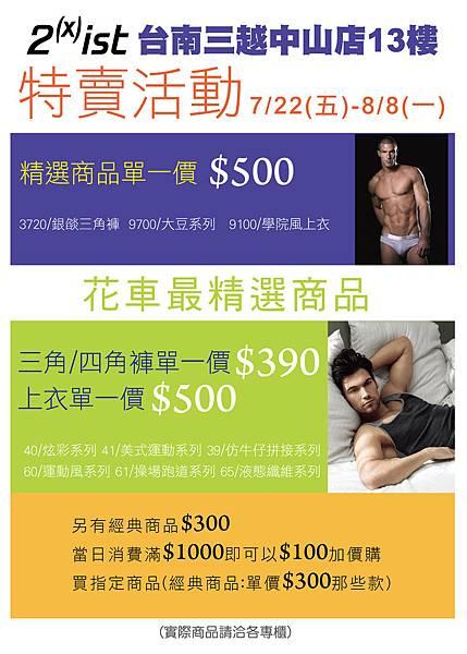 2011/07/22~08/08 台南新光中山店 13F 2(X)ist 特賣