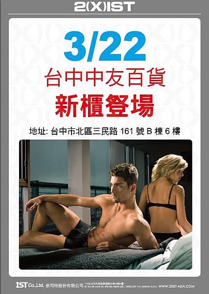 2(x)ist 台中中友百貨新櫃登場!