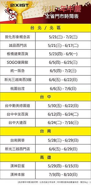 【2(X)IST榮耀年中慶】 全省門市活動開跑!滿3000現抵300!