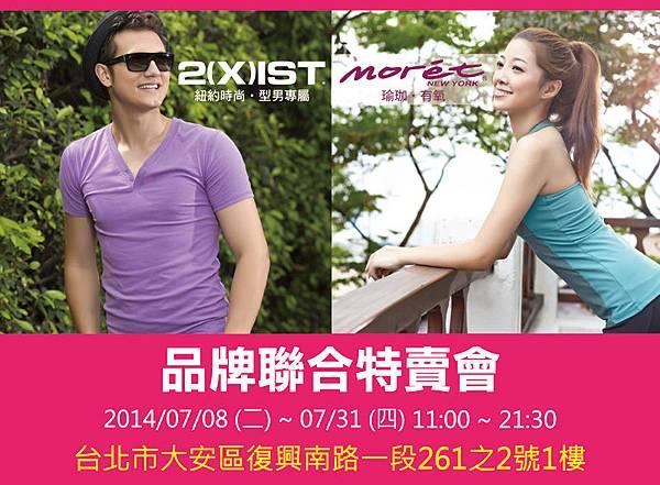 (台北)聯合品牌特賣會,男/女服飾超殺3折起!!