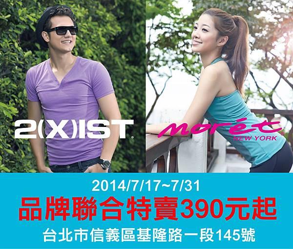 (台北)7/17~7/31聯合品牌特賣會,男/女服飾全面390元起