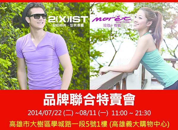 (台北)7/22~8/11聯合品牌特賣會,男/女服飾全面390元起