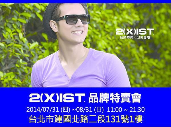 (台北)7/31~8/31聯合品牌特賣會,男服飾全面390元起