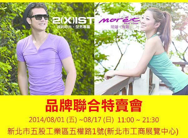 (台北)8/1~8/17(聯合品牌特賣會,男/女服飾全面390元起