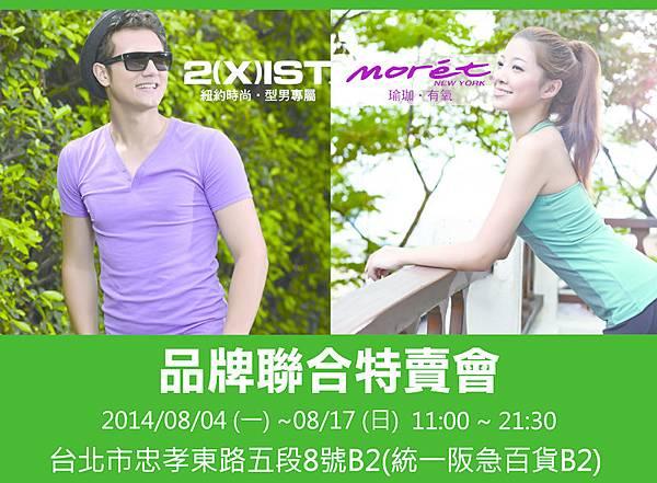 (台北)8/4~8/17聯合品牌特賣會,男/女服飾全面390元起