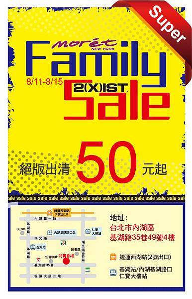 【 2(X)IST ★ MORET ★ Family Sale 】
