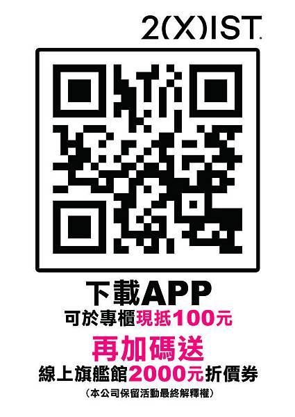 2018/06 2(X)IST百貨專櫃+官網同步活動開跑