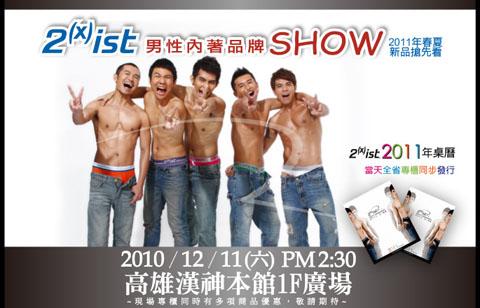 101211_show_pixnet_480.jpg