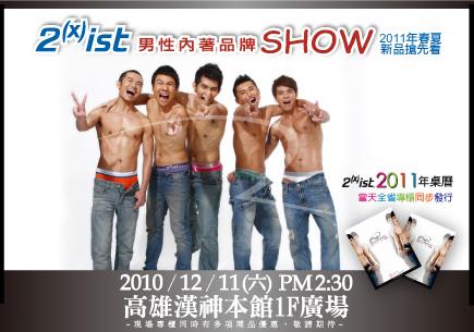101211_show_435x305.jpg