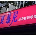 nEO_IMG_DSC_0609.jpg