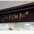 nEO_IMG_抓周2017.7.22_170729_0010.jpg