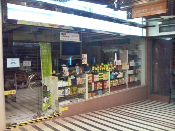 葵涌SC56科士威石籬商場營業所.jpg