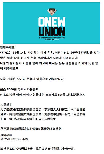 T W ] 溫流站聯合{ONEW UNION} SHINee LEADER ONEW FAN UNION