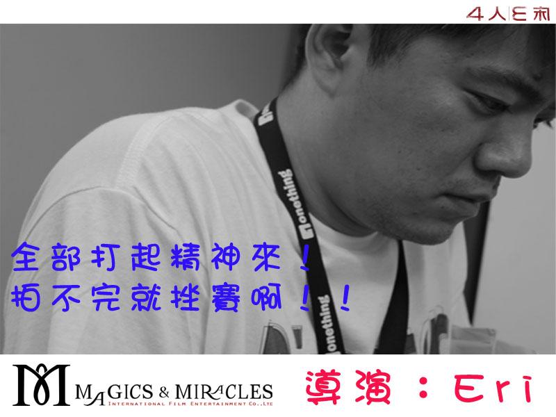 導演.jpg