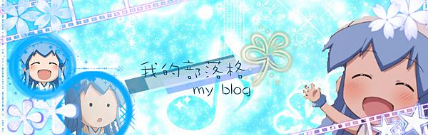 我的部落格─花枝娘首頁png