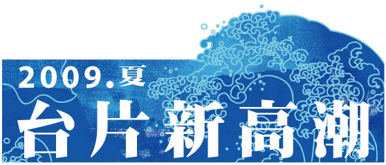 2009夏活動iconcs2.jpg