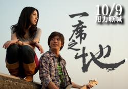 一席之地banner(愛情版).jpg