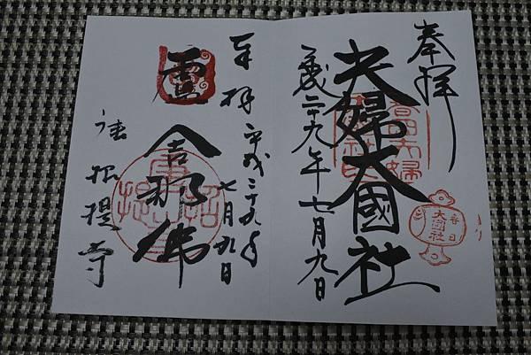 DSC_7109.JPG