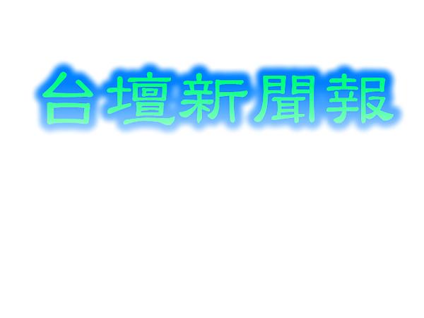 台壇新聞報logo
