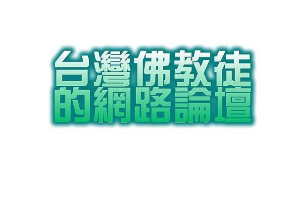 論壇logo