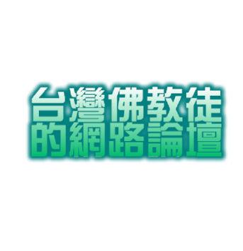 論壇logo2