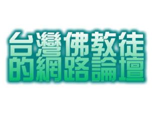 論壇logo1
