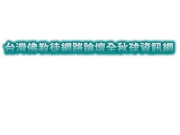論壇logo4