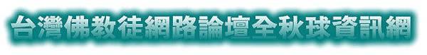 論壇logo5