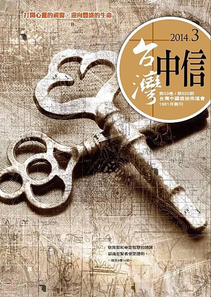 中信2014封面03