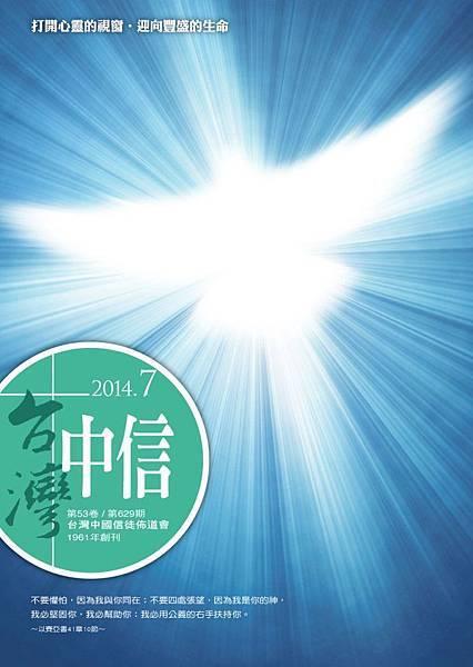 中信201407