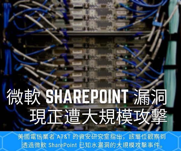 微軟 SharePoint 漏洞現正遭大規模攻擊.png