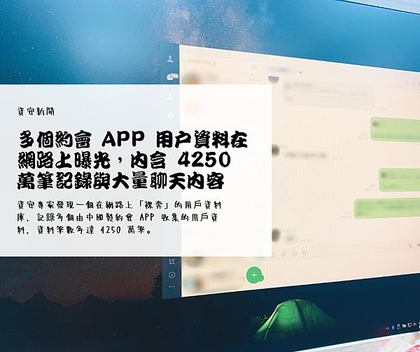 多個約會 App 用戶資料在網路上曝光,內含 4250 萬筆記錄與大量聊天內容.png