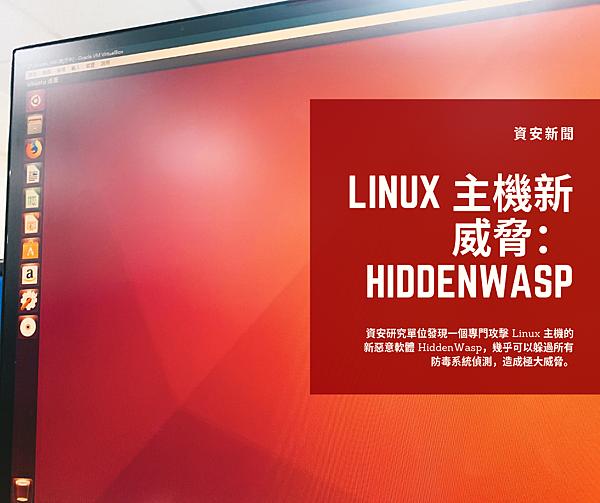 0603_Linux 主機新威脅:HiddenWasp.png