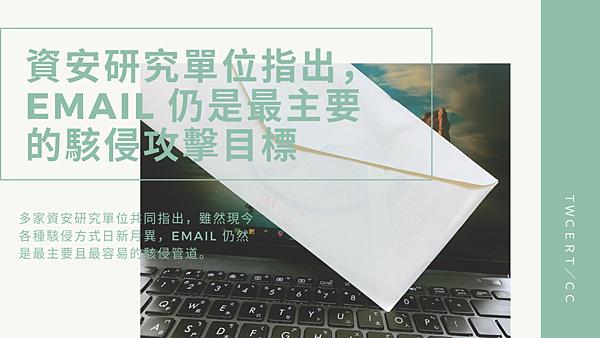0605_資安研究單位指出,Email 仍是最主要的駭侵攻擊目標.png
