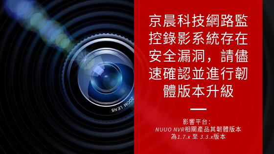 0606_京晨科技網路監控錄影系統存在安全漏洞,請儘速確認並進行韌體版本升級.png