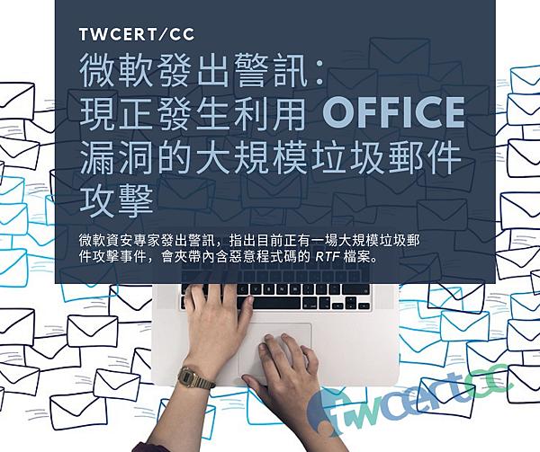 0611_微軟發出警訊:現正發生利用 Office 漏洞的大規模垃圾郵件攻擊.png