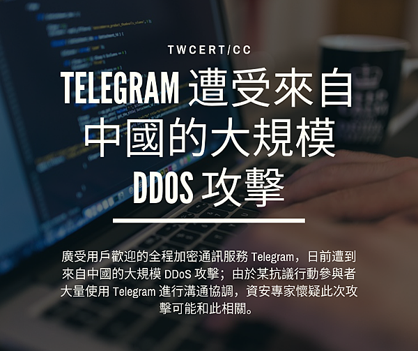 Telegram 遭受來自中國的大規模 DDoS 攻擊.png