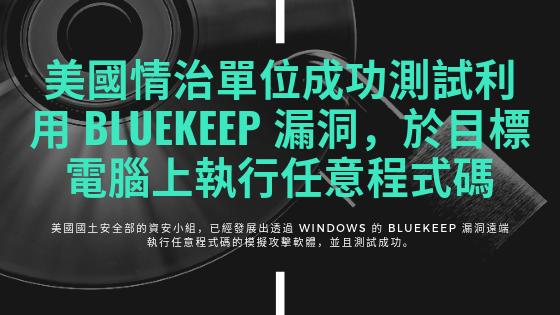 0619美國情治單位成功測試利用 BlueKeep 漏洞,於目標電腦上執行任意程式碼.png