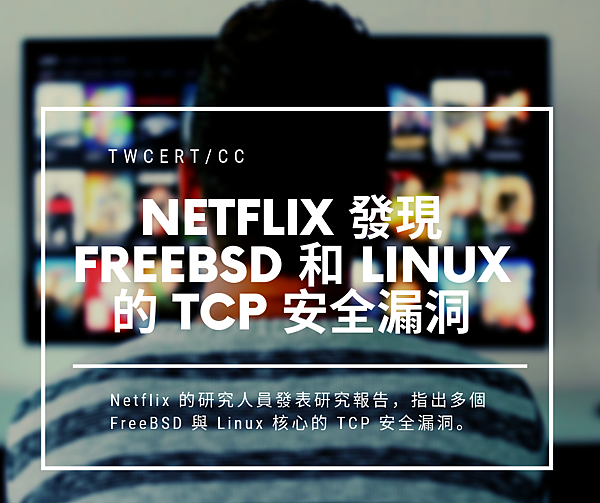 0621Netflix 發現 FreeBSD 和 Linux 的 TCP 安全漏洞.png