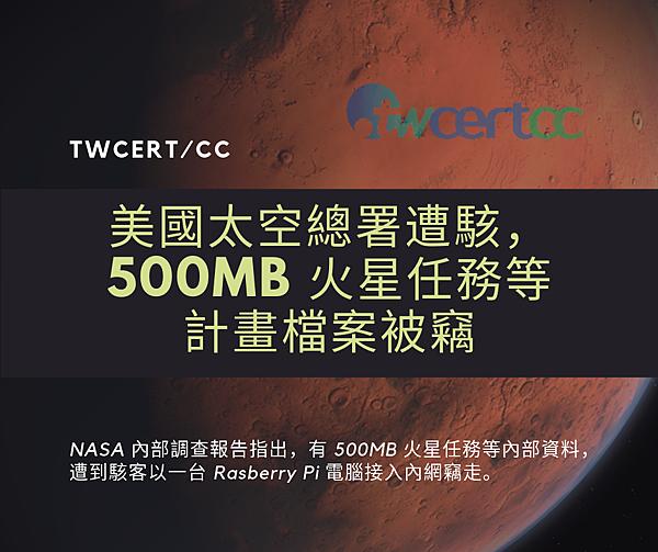 0624美國太空總署遭駭,500MB 火星任務等計畫檔案被竊.png