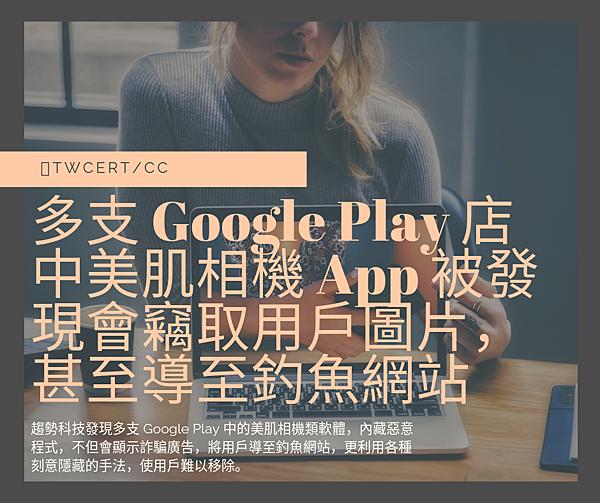 0701_多支 Google Play 店中美肌相機 App 被發現會竊取用戶圖片,甚至導至釣魚網站.png