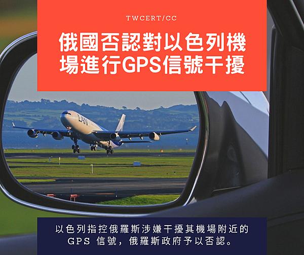 0704_俄國否認對以色列機場進行 GPS 信號干擾.png