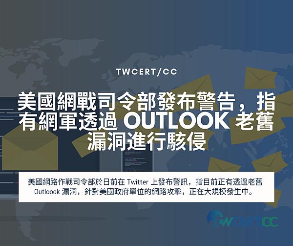 0704_美國網戰司令部發布警告,指有網軍透過 Outlook 老舊漏洞進行駭侵.png