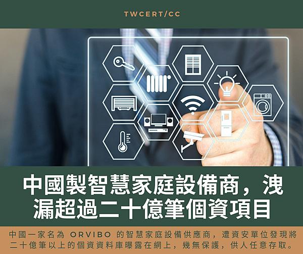 0708_中國製智慧家庭設備商,洩漏超過二十億筆個資項目.png