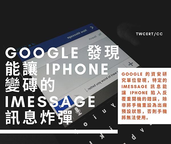 0718_Google 發現能讓 iPhone 變磚的 iMessage 訊息炸彈.png