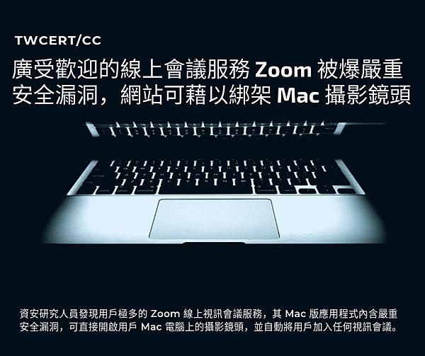 0719_廣受歡迎的線上會議服務 Zoom 被爆嚴重安全漏洞,網站可藉以綁架 Mac 攝影鏡頭.png